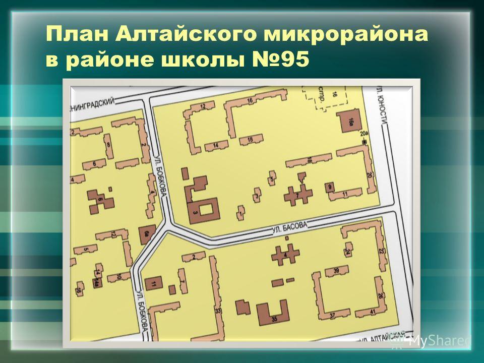 План Алтайского микрорайона в районе школы 95