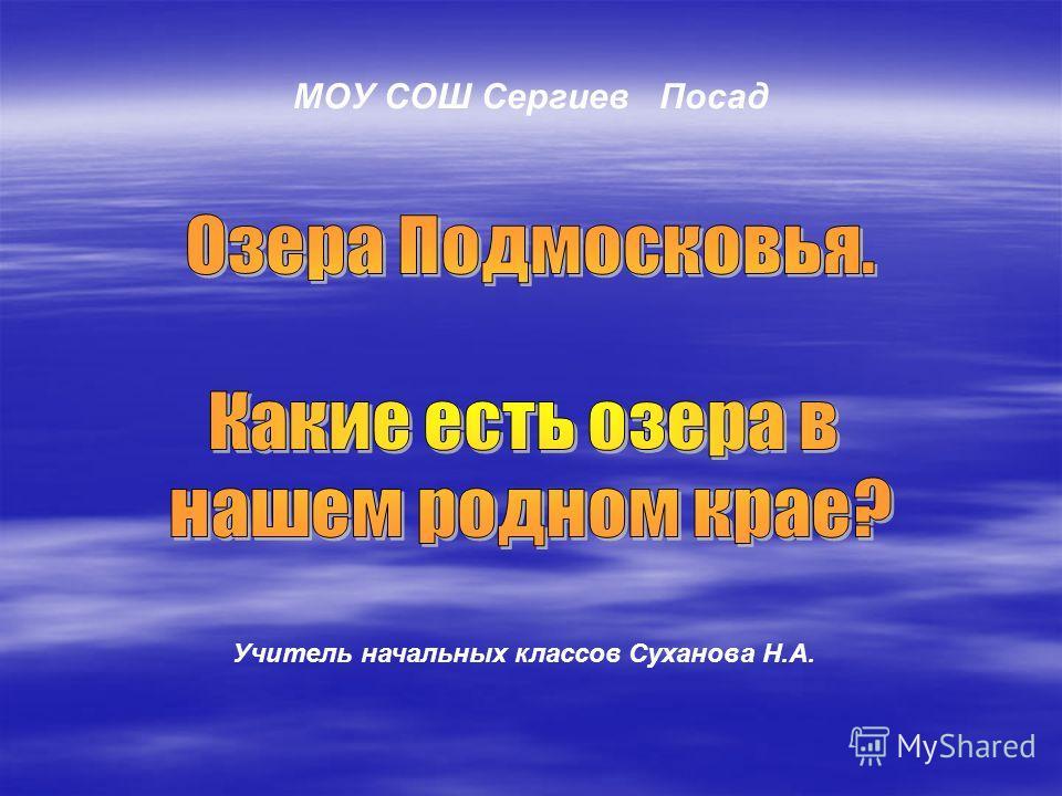 МОУ СОШ Сергиев Посад Учитель начальных классов Суханова Н.А.