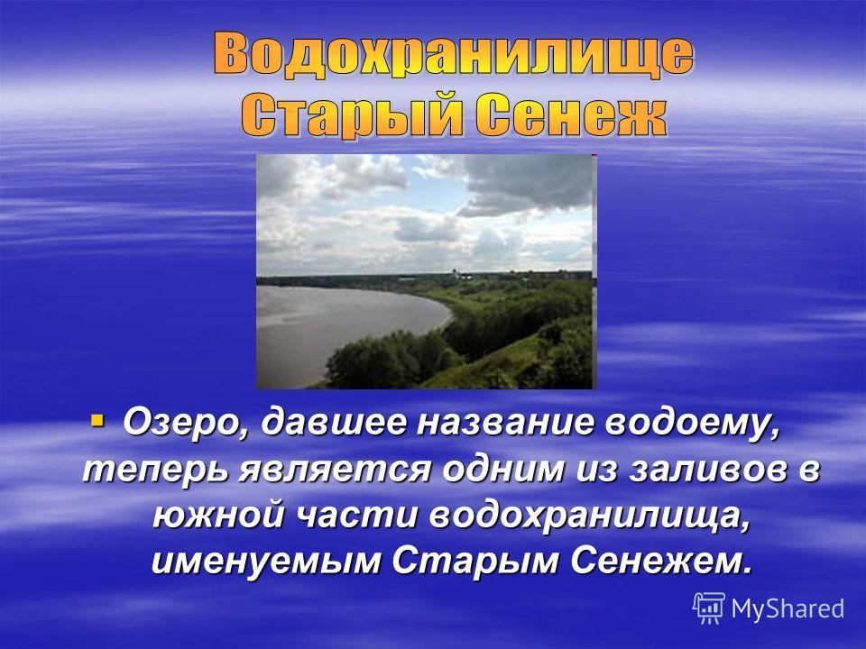 Озеро, давшее название водоему, теперь является одним из заливов в южной части водохранилища, именуемым Старым Сенежем. Озеро, давшее название водоему, теперь является одним из заливов в южной части водохранилища, именуемым Старым Сенежем.