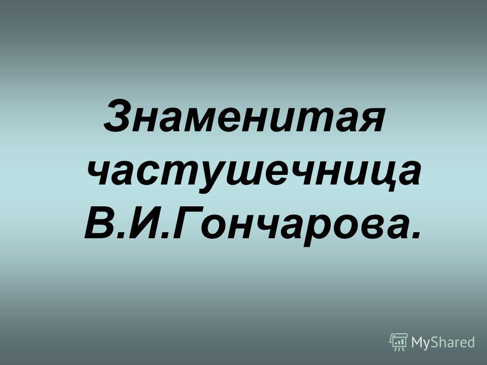 Знаменитая частушечница В.И.Гончарова.