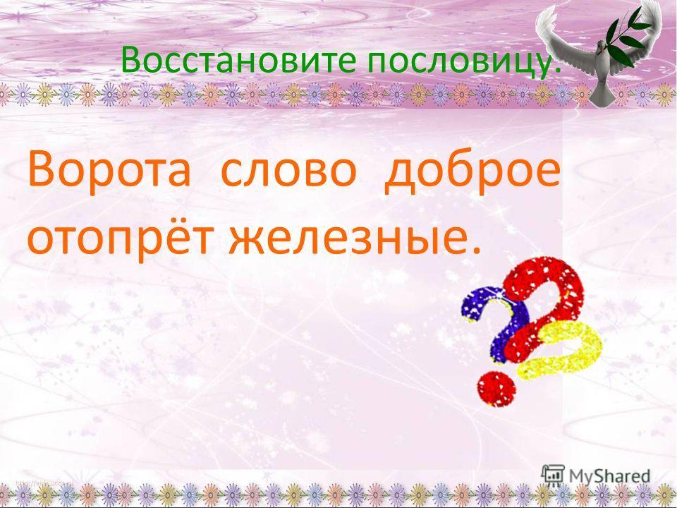 Исправьте ошибки Симя, прерода, остана, Лубить, казахстан,нарот, сталица, варота, родена, празник.