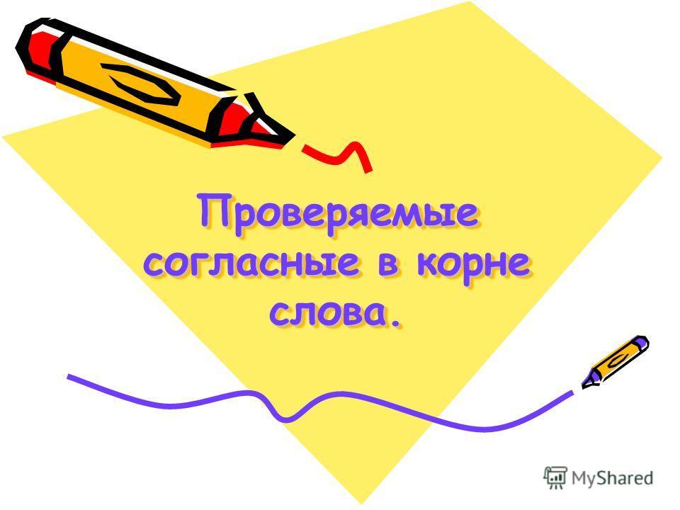 Проверяемые согласные в корне слова.