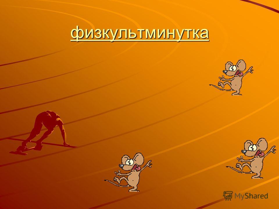 у 11 10 9 8 7 6 5 4 3 2 1 -2 -3 -4 -5 -4 -3 -2 -1 0 1 2 3 4 х 1) (-3;4) 2) (-1;4) 3) (-1;6) 4) (0;6) 5) (-1;9) 6) (0;11) 7) (1;8) 8) (0;6) 9) (1;6) 10) (1;4) 11) (3;4) 12) (2;3) 13) (2;-3) 14) (3;-4) 15) (-3;-4) 16) (-2;-3) 17) (-2;3) 18) (-3;4) Соед