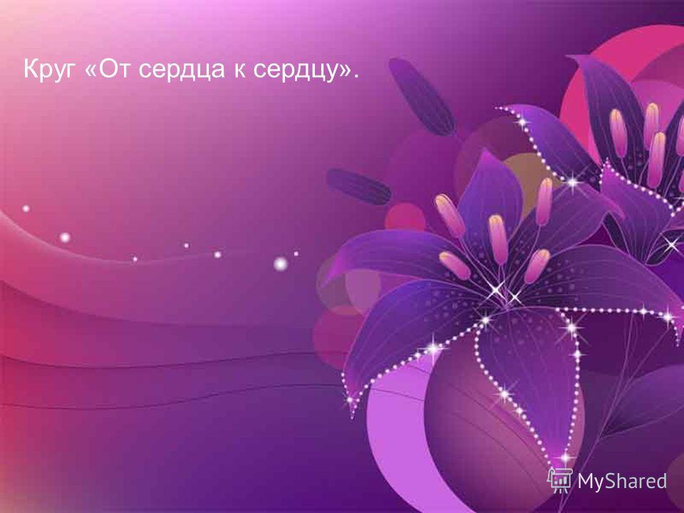 28.04.201430 Круг «От сердца к сердцу».