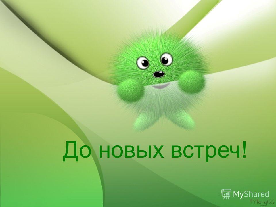 28.04.201431 До новых встреч!