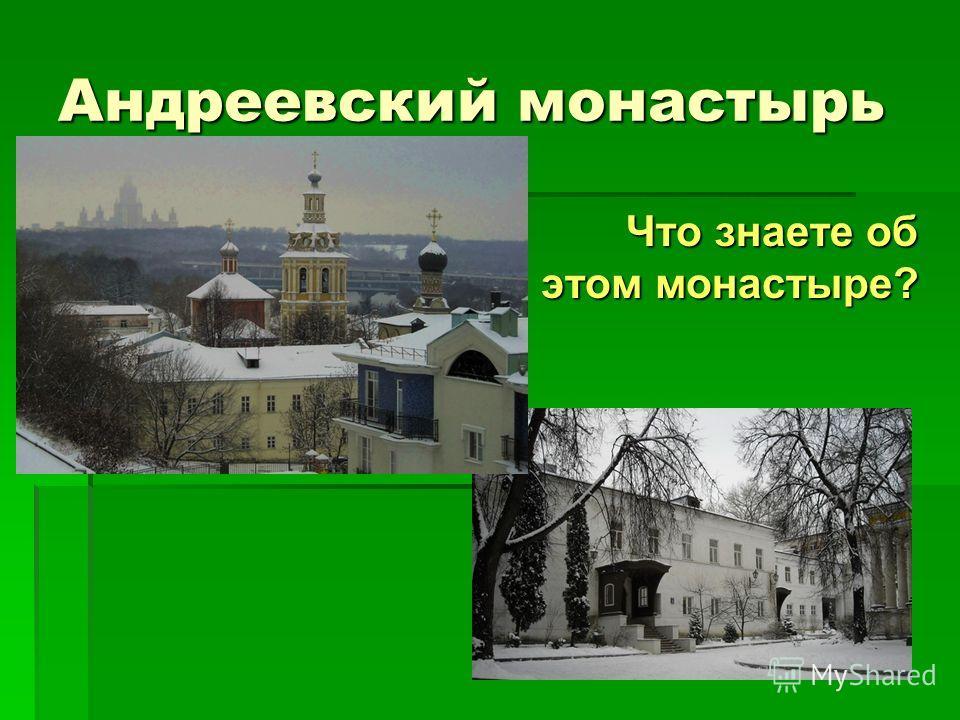 Андреевский монастырь Что знаете об этом монастыре? Что знаете об этом монастыре?