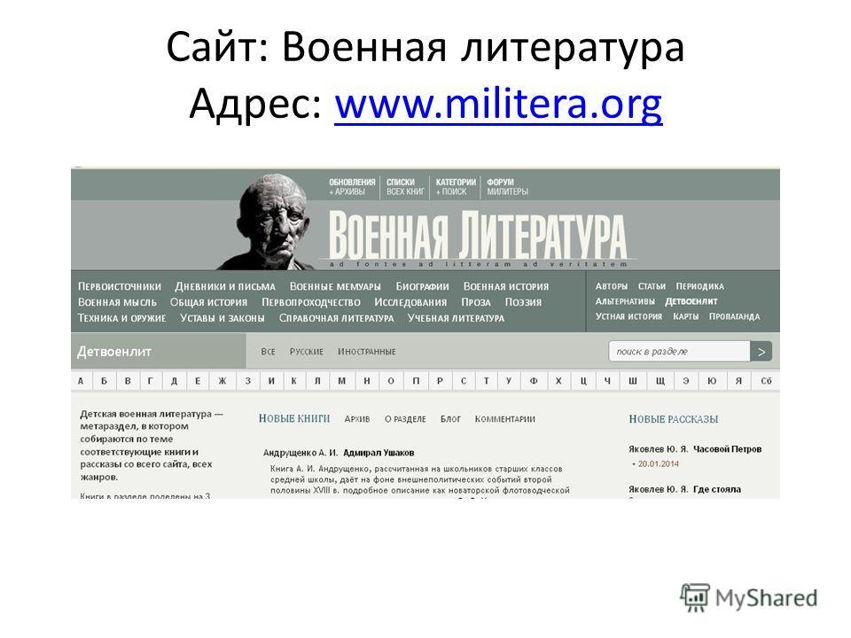 Сайт: Военнaя литерaтурa Адрес: www.militera.orgwww.militera.org