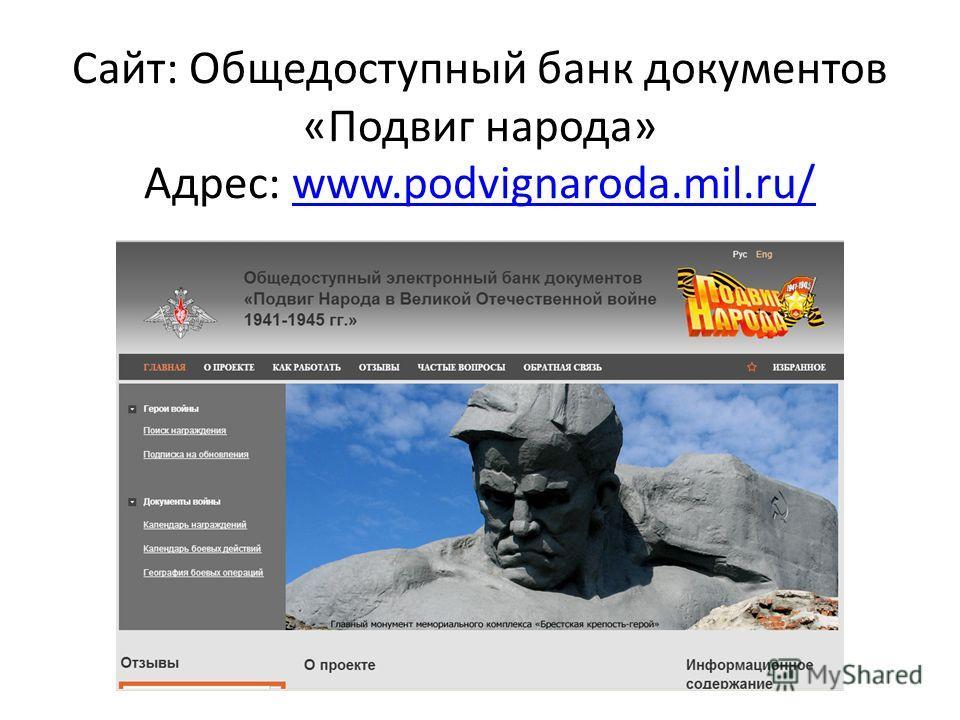Сайт: Общедоступный банк документов «Подвиг народа» Адрес: www.podvignaroda.mil.ru/www.podvignaroda.mil.ru/