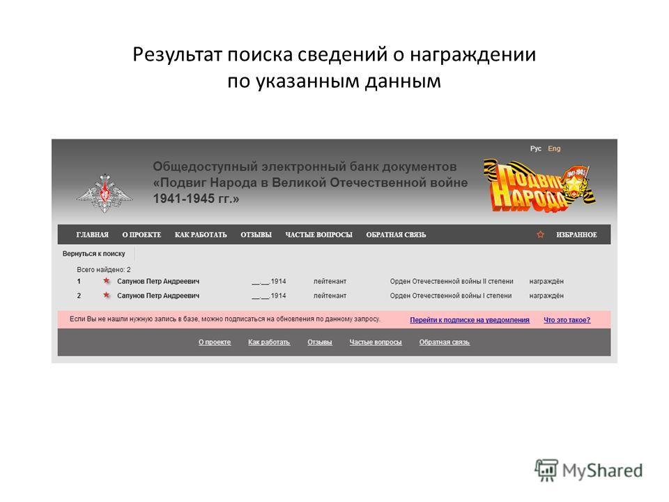 Результат поиска сведений о награждении по указанным данным