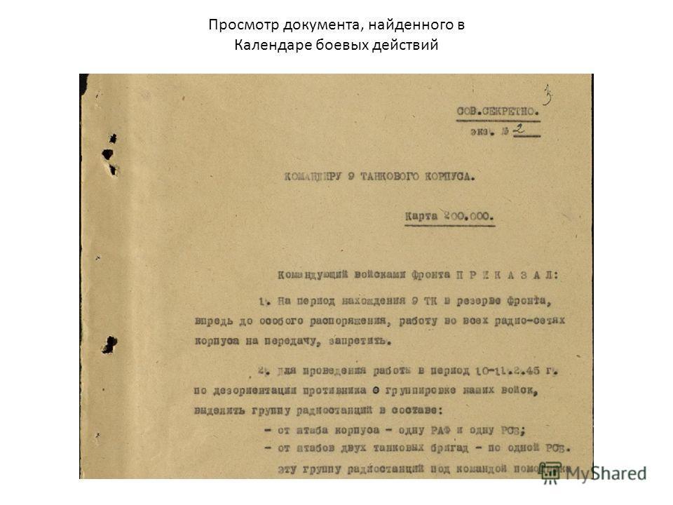 Просмотр документа, найденного в Календаре боевых действий