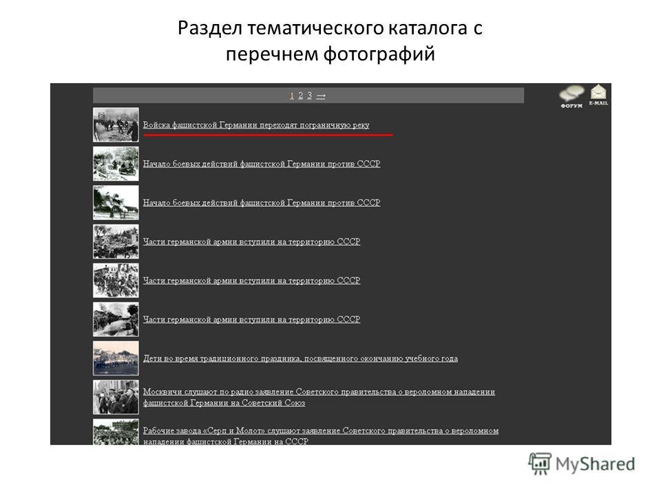 Раздел тематического каталога с перечнем фотографий