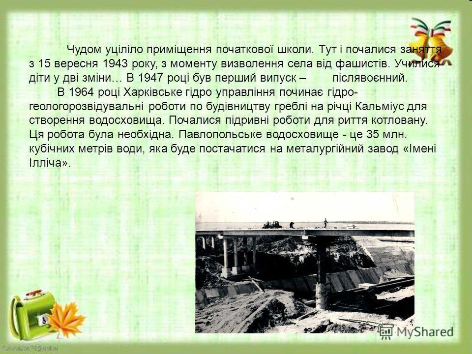 Чудом уціліло приміщення початкової школи. Тут і почалися заняття з 15 вересня 1943 року, з моменту визволення села від фашистів. Училися діти у дві зміни… В 1947 році був перший випуск – післявоєнний. В 1964 році Харківське гідро управління починає
