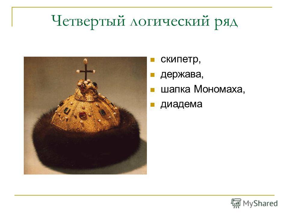 Четвертый логический ряд скипетр, держава, шапка Мономаха, диадема