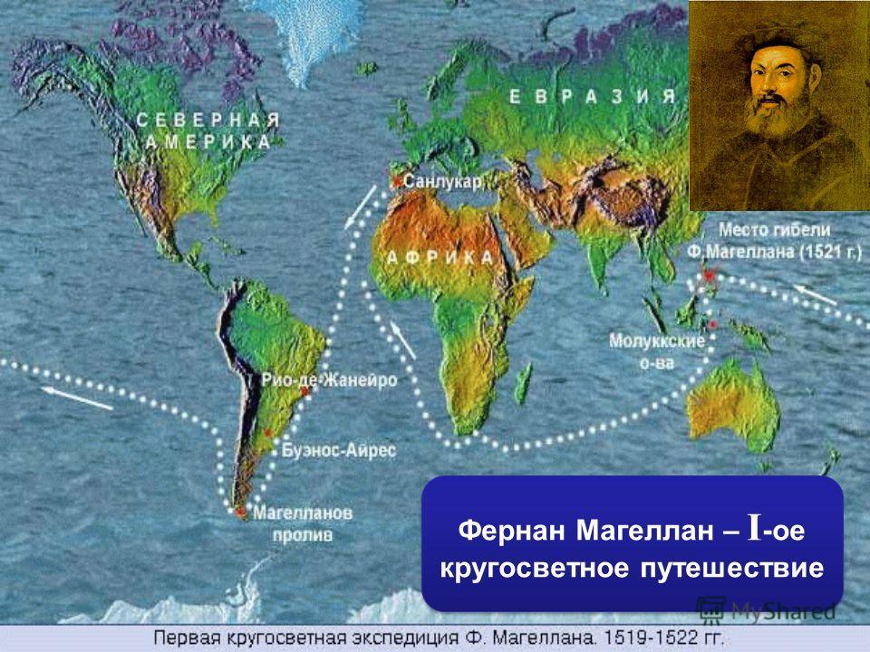 Фернан Магеллан – I -ое кругосветное путешествие Фернан Магеллан – I -ое кругосветное путешествие