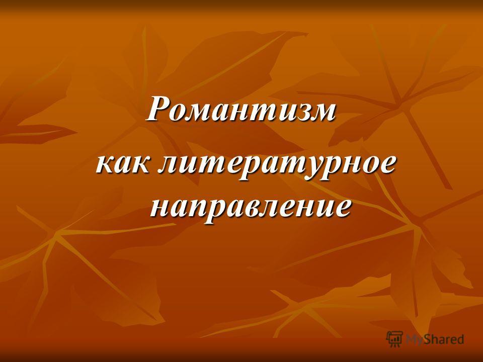 Романтизм как литературное направление как литературное направление