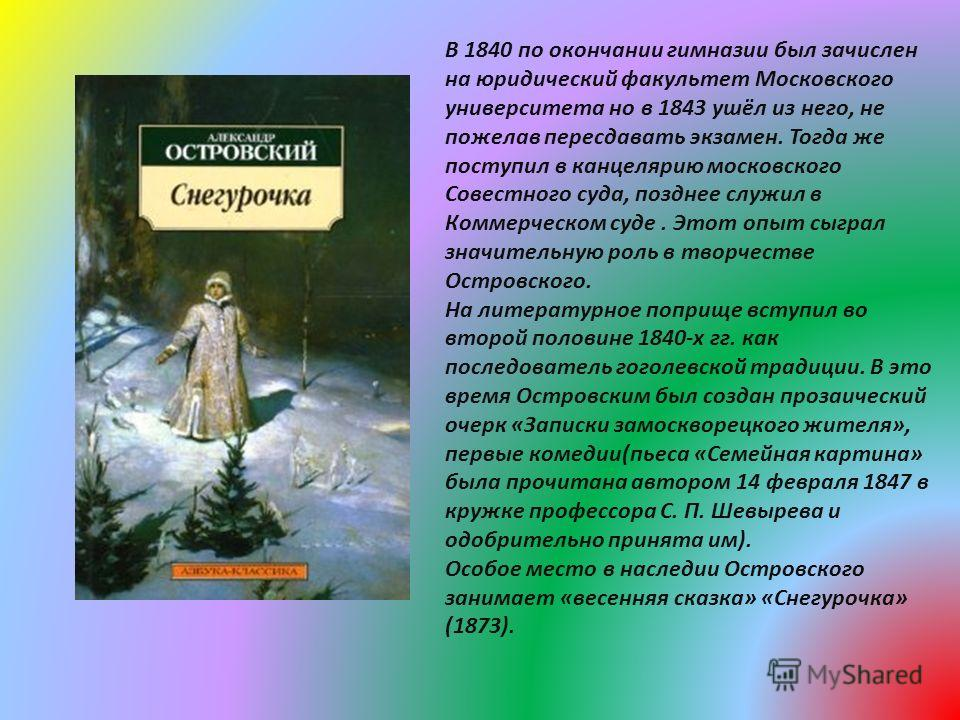 В 1840 по окончании гимназии был зачислен на юридический факультет Московского университета но в 1843 ушёл из него, не пожелав пересдавать экзамен. Тогда же поступил в канцелярию московского Совестного суда, позднее служил в Коммерческом суде. Этот о
