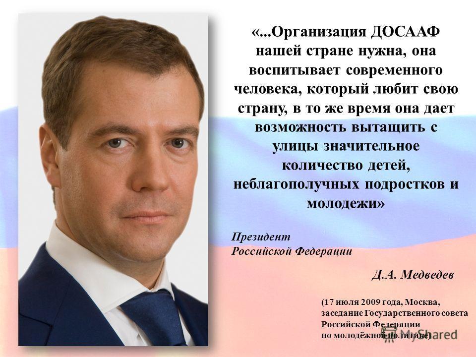 «...Организация ДОСААФ нашей стране нужна, она воспитывает современного человека, который любит свою страну, в то же время она дает возможность вытащить с улицы значительное количество детей, неблагополучных подростков и молодежи» Президент Российско