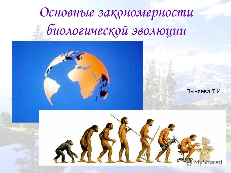 Основные закономерности биологической эволюции Пыняева Т.И.