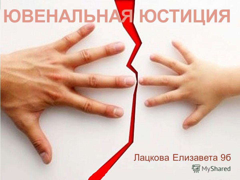 ЮВЕНАЛЬНАЯ ЮСТИЦИЯ Лацкова Елизавета 9б