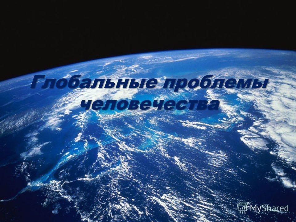 Глобальные проблемы человечества