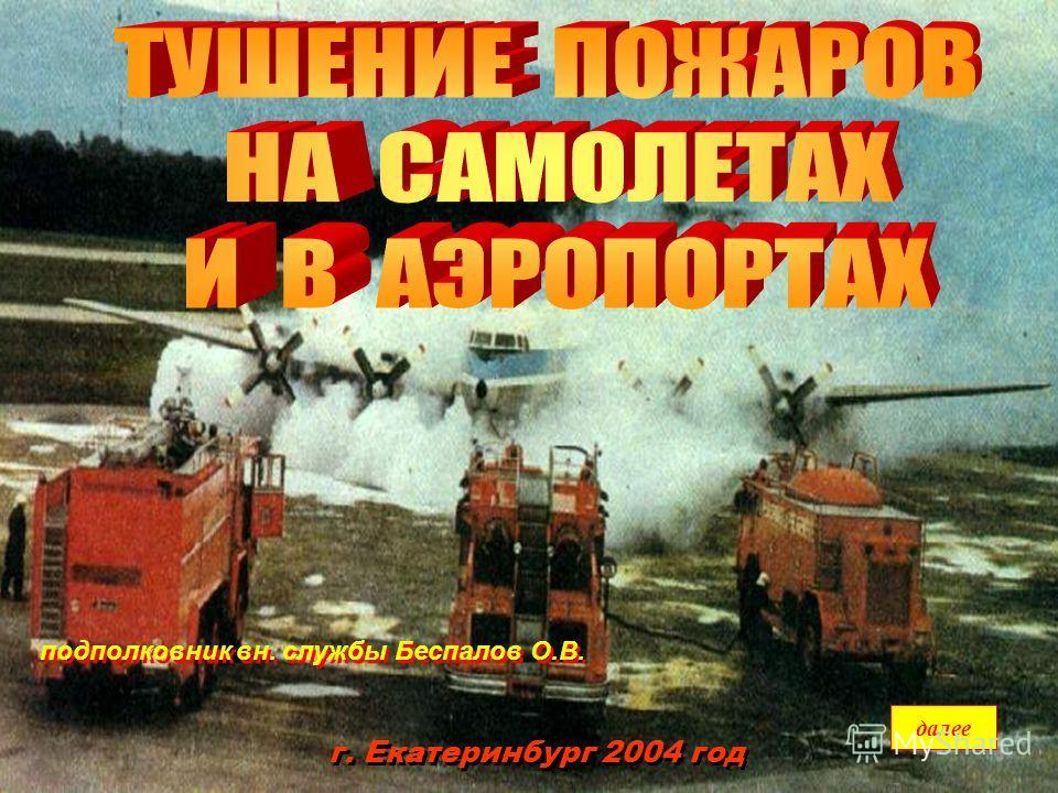 далее г. Екатеринбург 2004 год г. Екатеринбург 2004 год подполковник вн. службы Беспалов О.В.