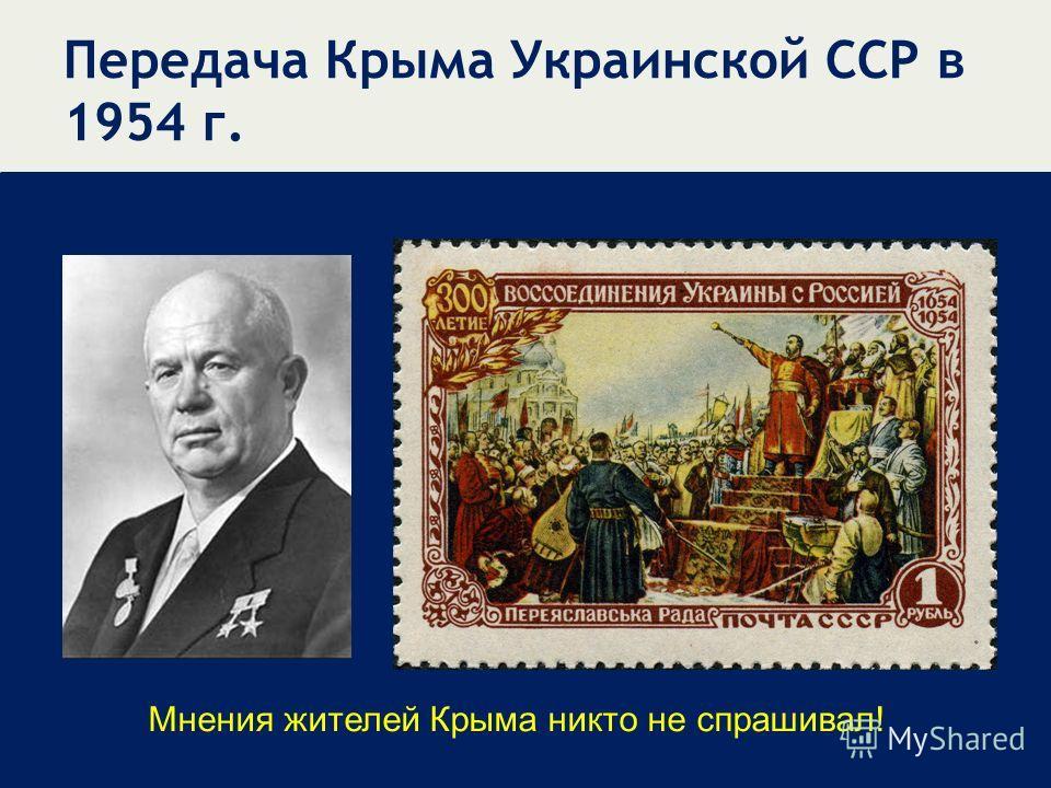Передача Крыма Украинской ССР в 1954 г. Мнения жителей Крыма никто не спрашивал!
