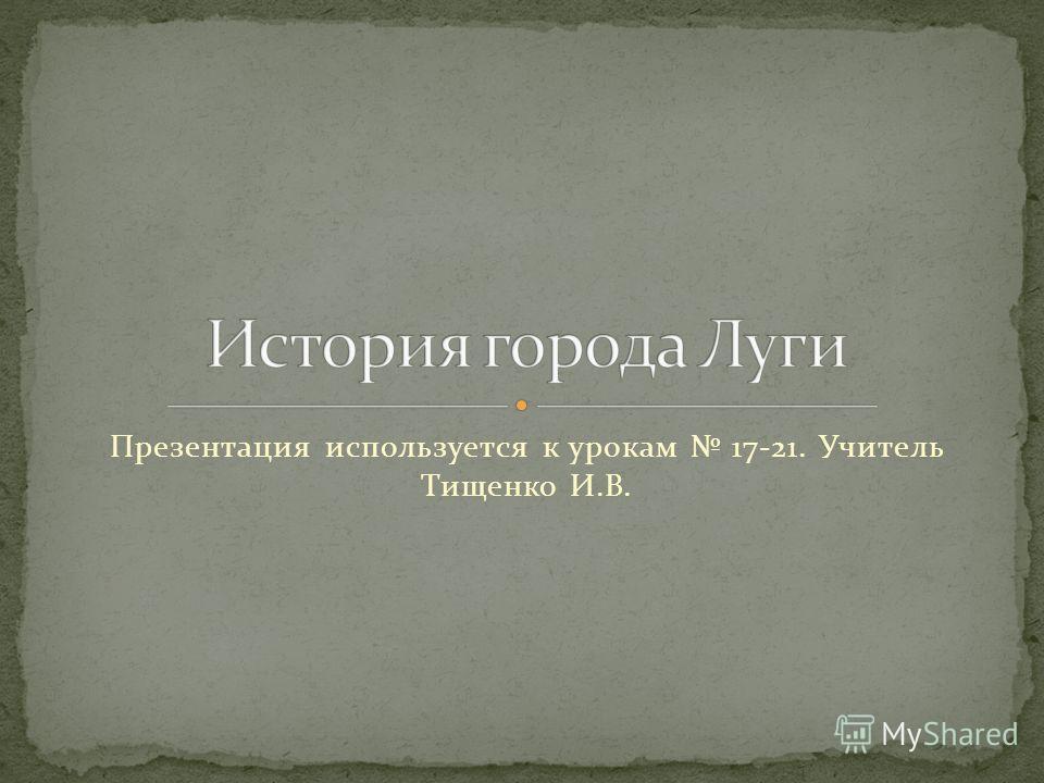 Презентация используется к урокам 17-21. Учитель Тищенко И.В.