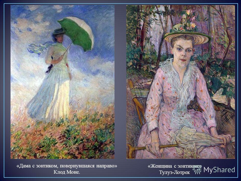 «Дама с зонтиком, повернувшаяся направо» Клод Моне. «Женщина с зонтиком» Тулуз-Лотрек