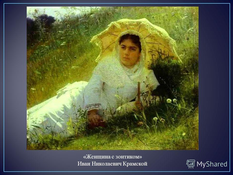 «Женщина с зонтиком» Иван Николаевич Крамской