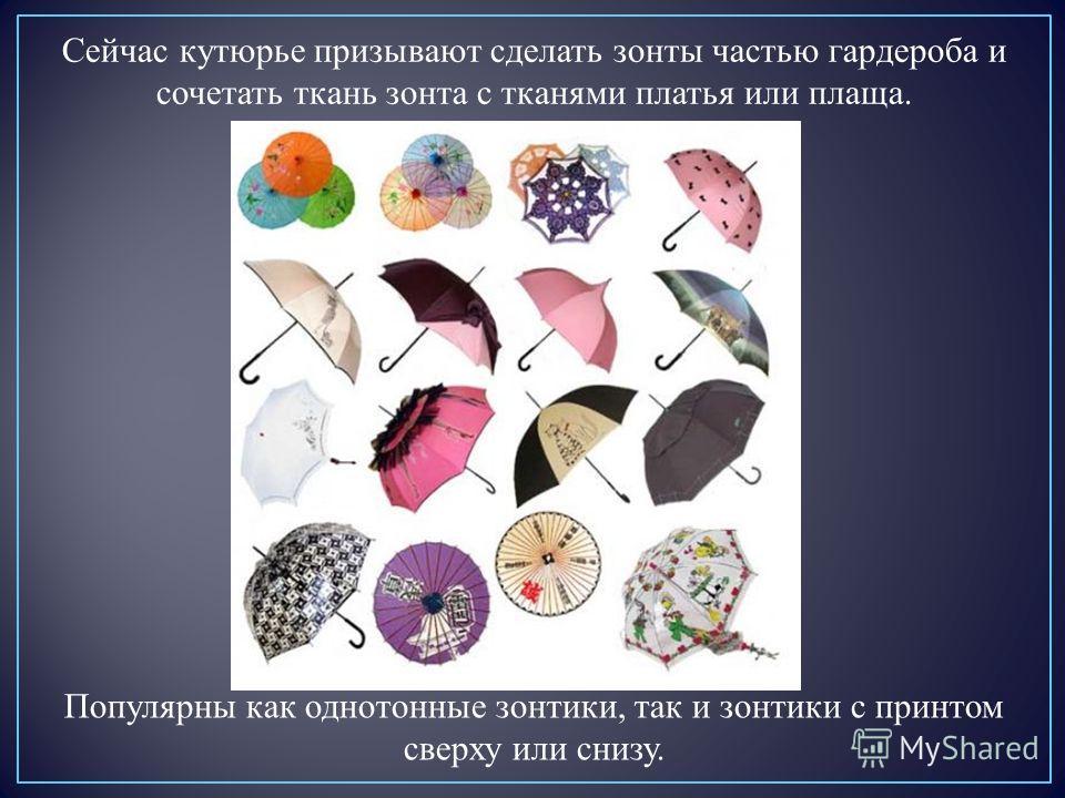 Сейчас кутюрье призывают сделать зонты частью гардероба и сочетать ткань зонта с тканями платья или плаща. Популярны как однотонные зонтики, так и зонтики с принтом сверху или снизу.