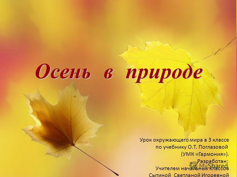 Т осень