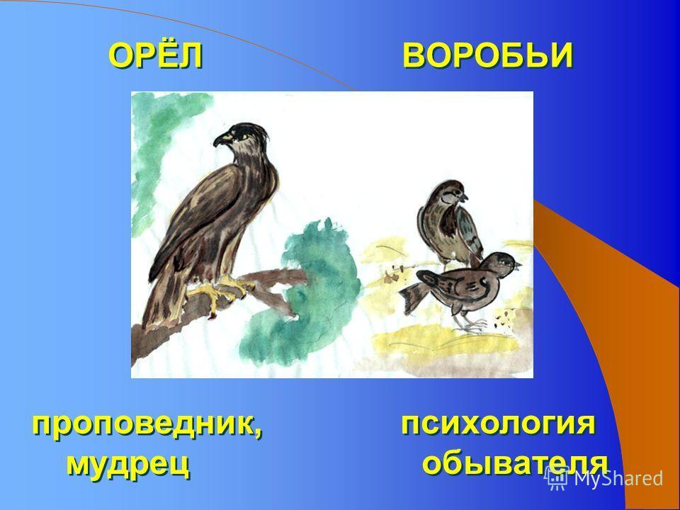 ОРЁЛ ВОРОБЬИ проповедник, мудрец психология обывателя