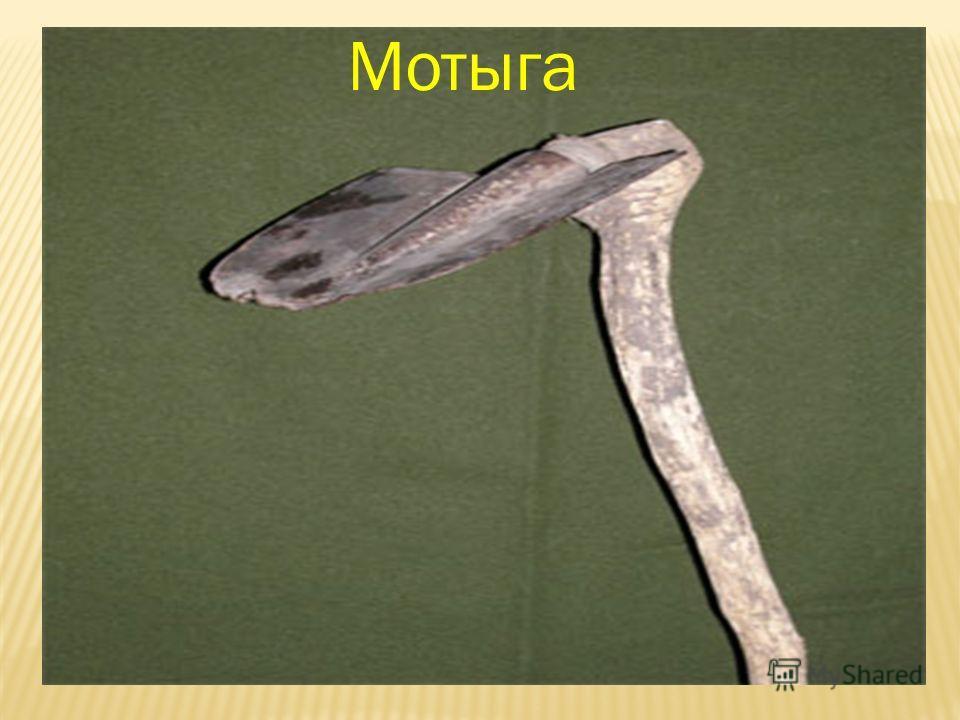 Мотыга
