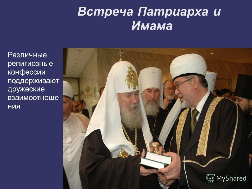 Встреча Патриарха и Имама Различные религиозные конфессии поддерживают дружеские взаимоотноше ния