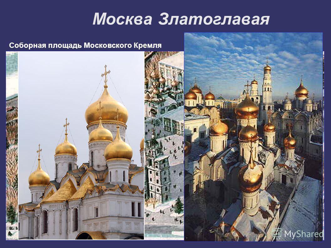 Москва Златоглавая Соборная площадь Московского Кремля