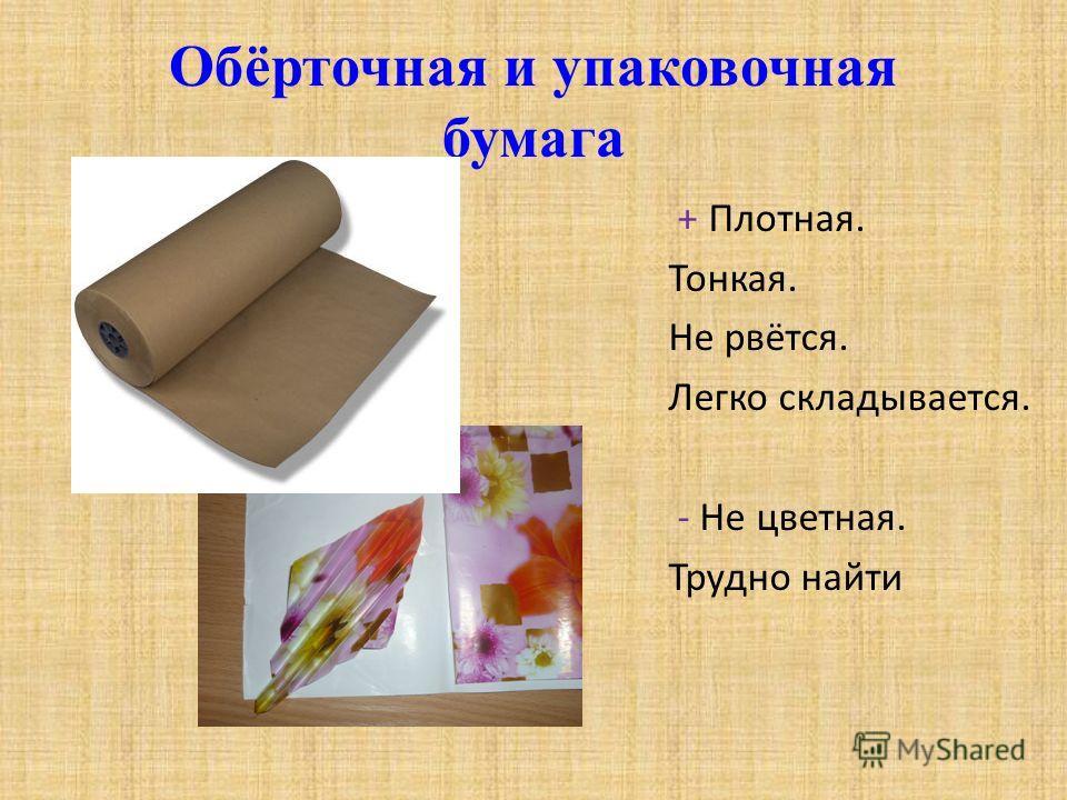 Обёрточная и упаковочная бумага + Плотная. Тонкая. Не рвётся. Легко складывается. - Не цветная. Трудно найти