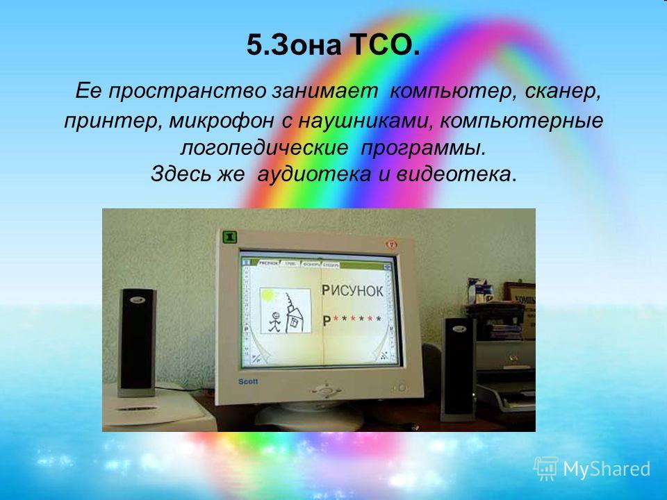 5.Зона ТСО. Ее пространство занимает компьютер, сканер, принтер, микрофон с наушниками, компьютерные логопедические программы. Здесь же аудиотека и видеотека.