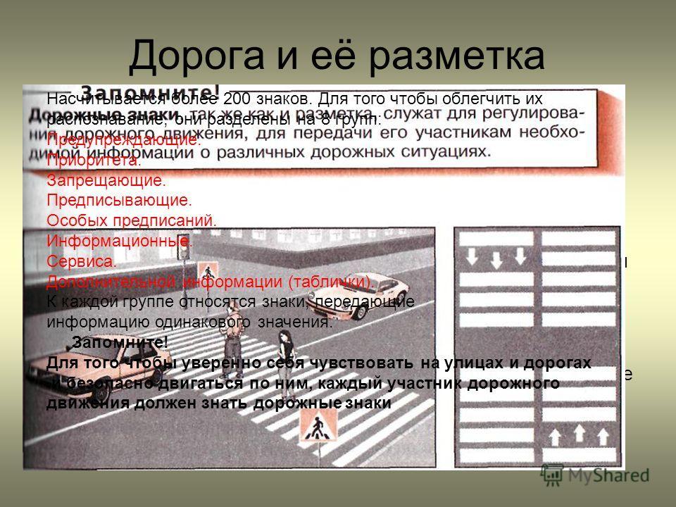 Дорога и её разметка Дорога включает в себя одну или несколько проезжих частей, трамвайные пути, тротуары, обочины и разделительные полосы. Проезжая часть дороги предназначена для движения безрельсовых транспортных средств (легковых и грузовых автомо