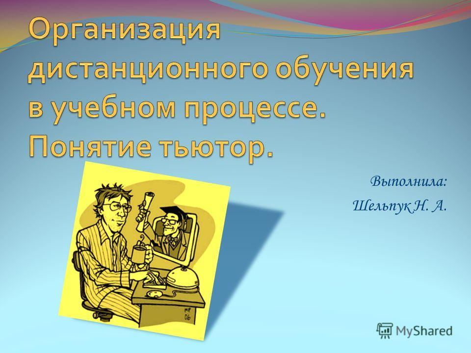 Выполнила: Шельпук Н. А.