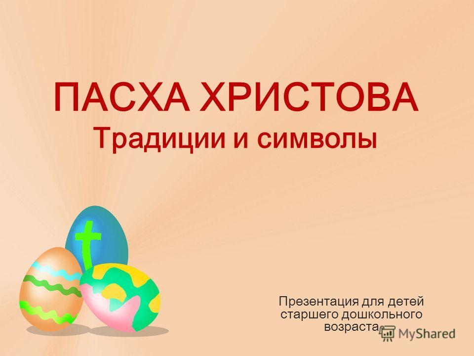 ПАСХА ХРИСТОВА Традиции и символы Презентация для детей старшего дошкольного возраста