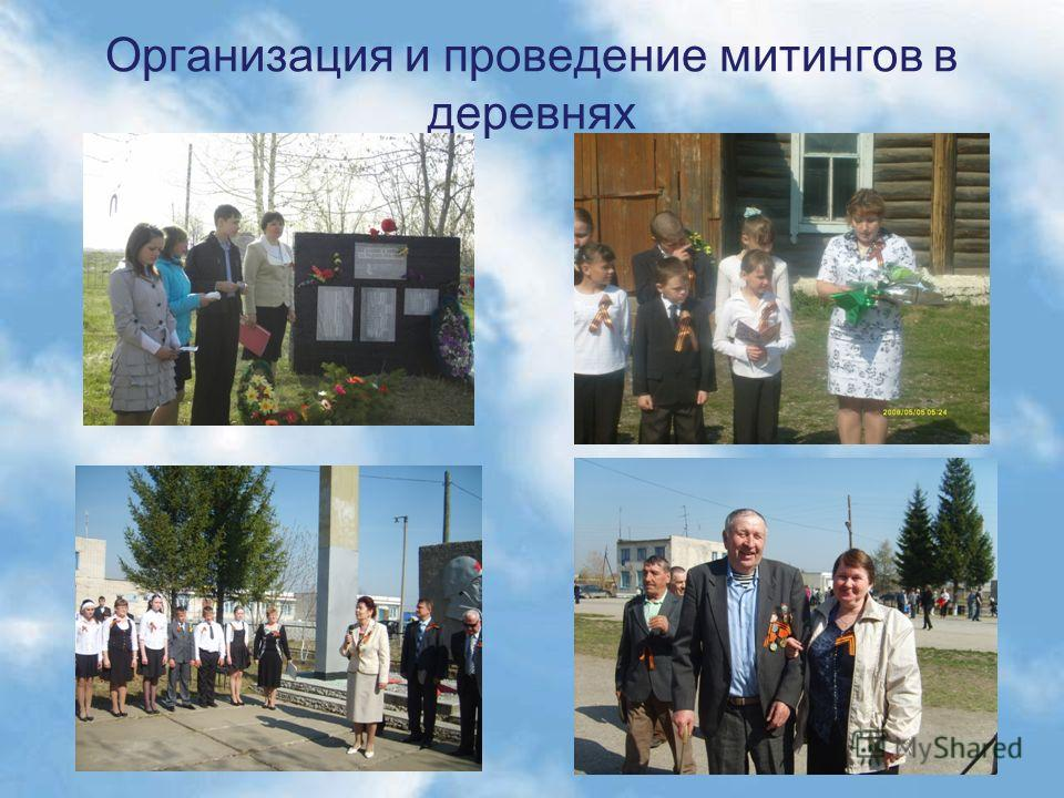 Организация и проведение митингов в деревнях