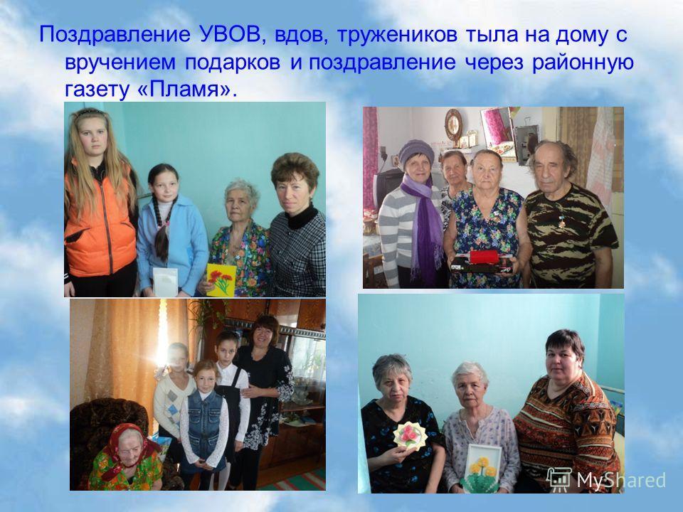 Поздравление УВОВ, вдов, тружеников тыла на дому с вручением подарков и поздравление через районную газету «Пламя».