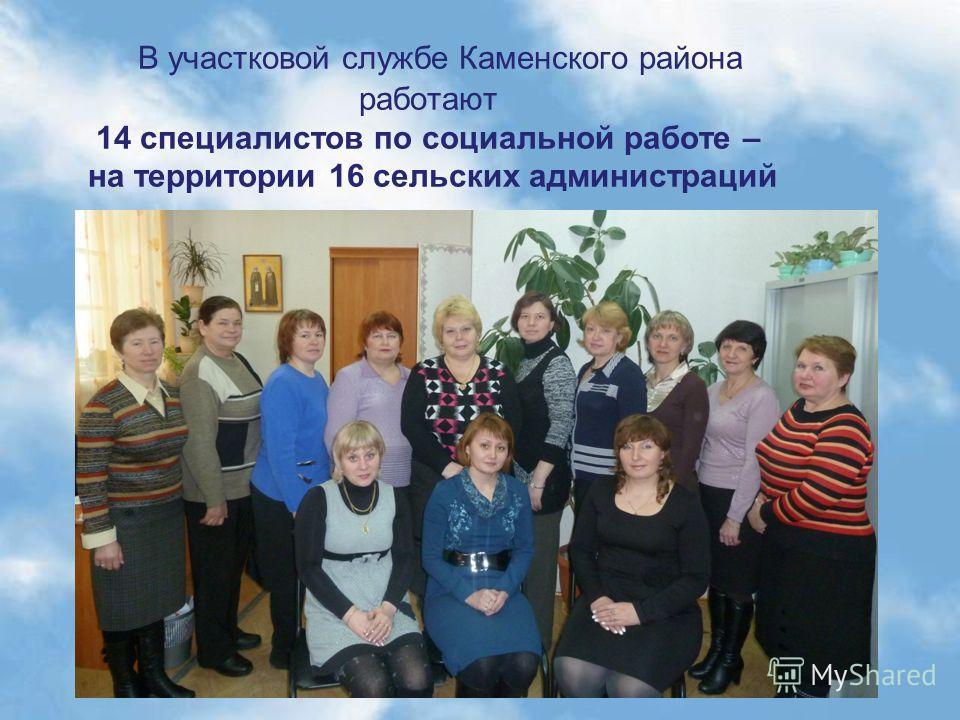 В участковой службе Каменского района работают 14 специалистов по социальной работе – на территории 16 сельских администраций