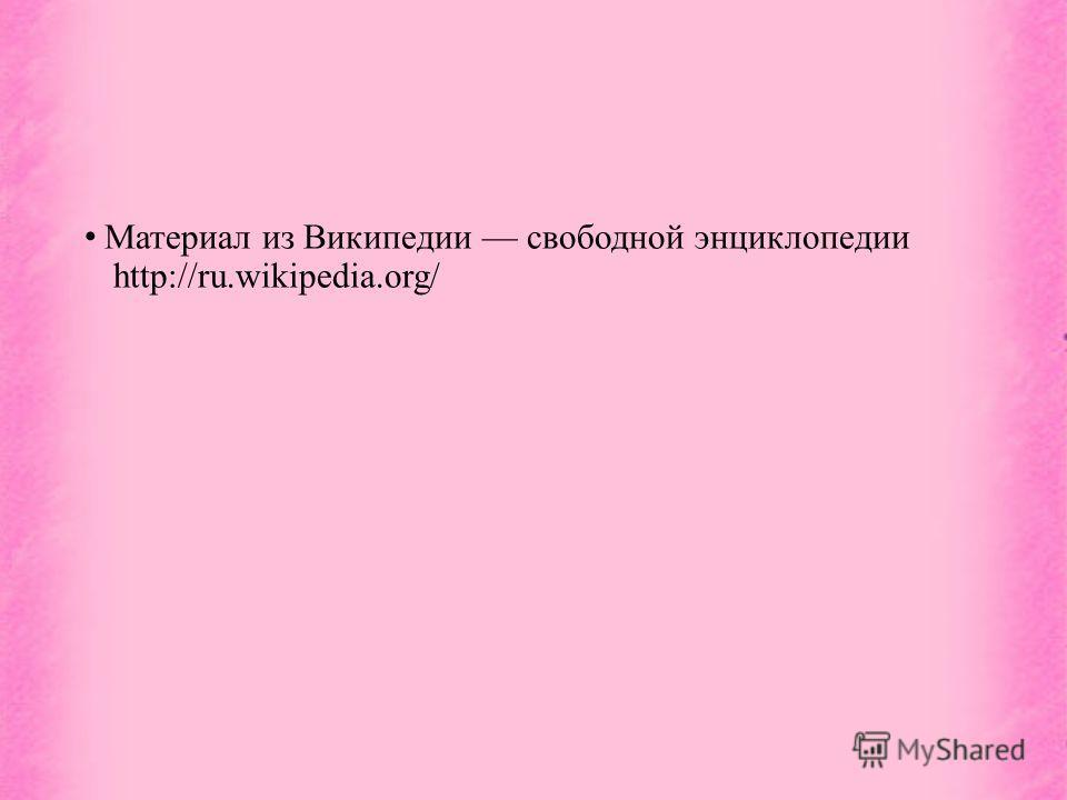 Материал из Википедии свободной энциклопедии http://ru.wikipedia.org/