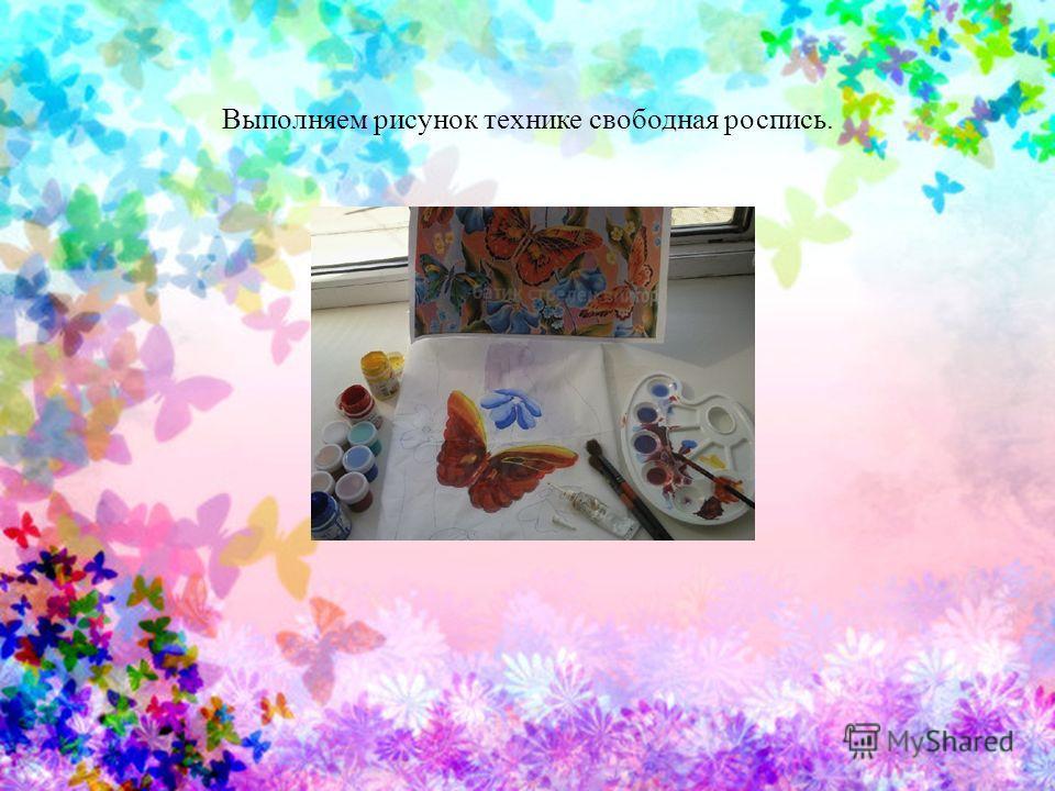 Выполняем рисунок технике свободная роспись.