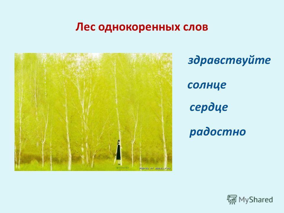 Лес однокоренных слов здравствуйте солнце сердце радостно