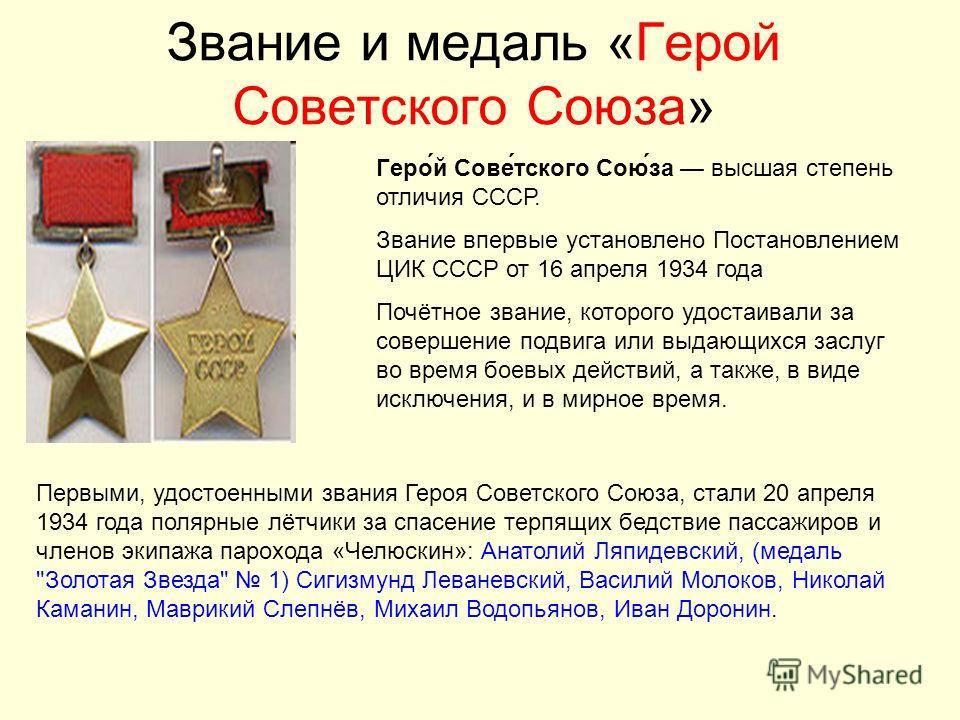 Звание и медаль «Герой Советского Союза» Геро́й Сове́тского Сою́за высшая степень отличия СССР. Звание впервые установлено Постановлением ЦИК СССР от 16 апреля 1934 года Почётное звание, которого удостаивали за совершение подвига или выдающихся заслу