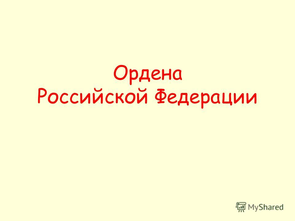 Ордена Российской Федерации