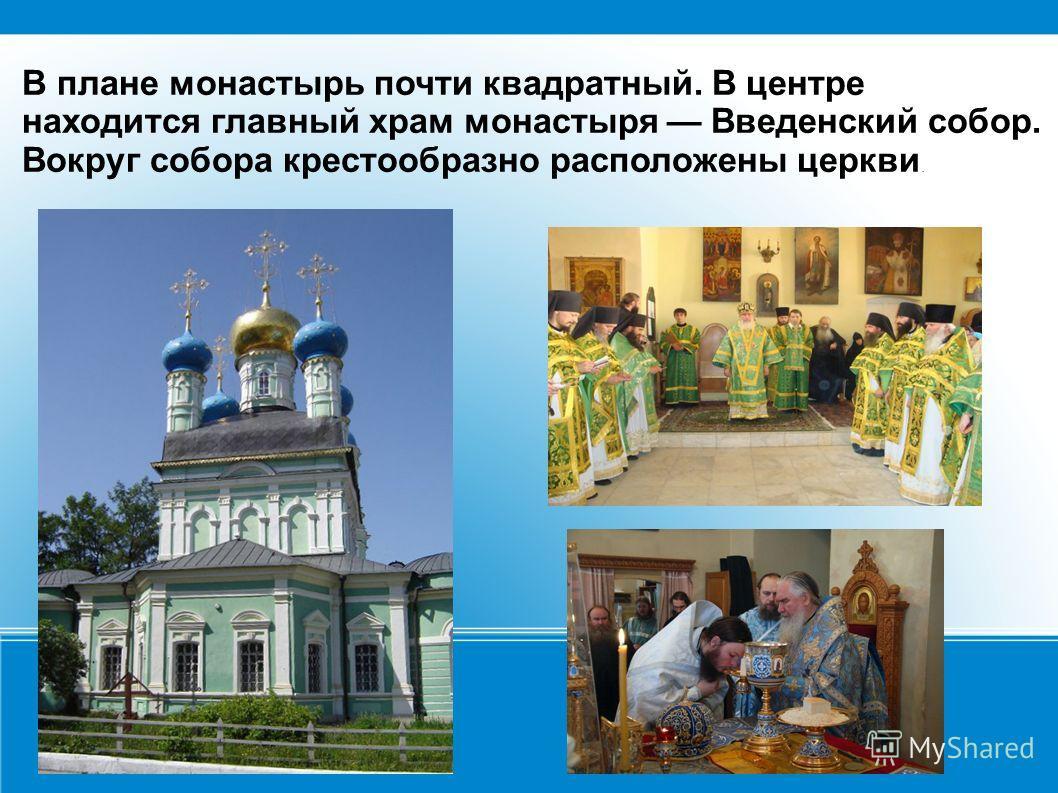 В плане монастырь почти квадратный. В центре находится главный храм монастыря Введенский собор. Вокруг собора крестообразно расположены церкви.