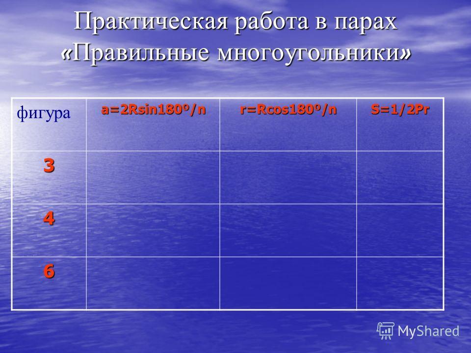 Практическая работа в парах « Правильные многоугольники » фигура а=2Rsin180º/n r=Rcos180º/n S=1/2Pr 3 4 6